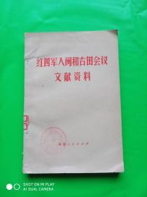 红四军入闽和古田会议文献资料