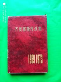 齐奥塞斯库选集1969-1973   精装