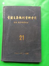 全国主要报刊资料索引:1961年 自然技术科学部分1-12期