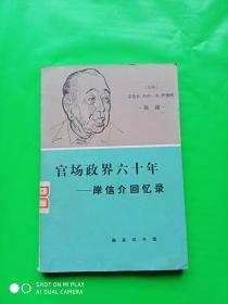 官场政界六十年 岸信介回忆录