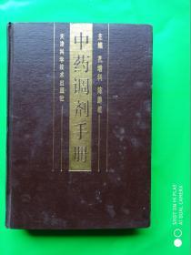 中药调剂手册 精装 (中药功能20类、方剂19类、中成药18类的具体药性和应用及炮制方法5种、汤剂制作方法等内容) 1994年1版