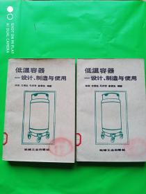 低温容器设计制造与使用