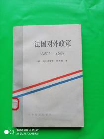 法国对外政策1944-1984