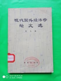 现代国外经济学论文选 第九辑