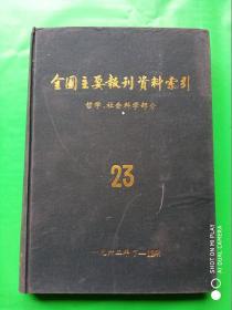 全国主要报刊资料索引:1962年 哲学社会科学部分1-12期【2本合售】