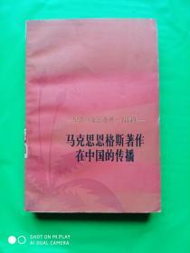 马克思恩格斯著作在中国的传播