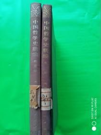 中国哲学史新编  一、三   两本合售