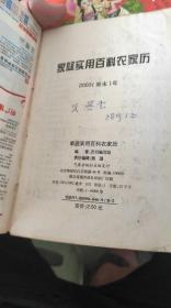 家庭实用百科农家历 2003癸未年
