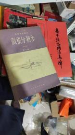 高级中学课本 微积分初步(甲种本) 全一册