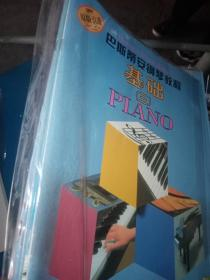 巴斯蒂安钢琴教程 基础 三