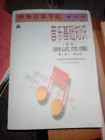 音乐基础知识(业余)测试范围
