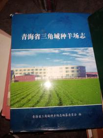 青海省三角城种羊场志