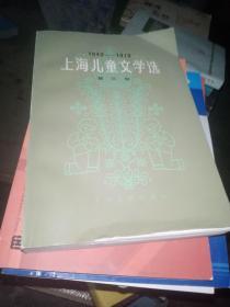 1949-1979上海儿童文学选(第三卷)