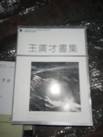 王广才画集   画家签名盖章