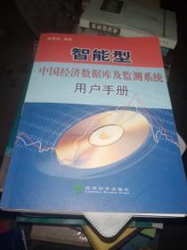 智能型中国经济数据库及监测系统用户手册