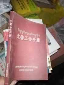 文物工作手册