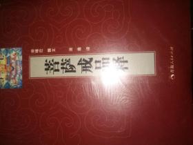 宗喀巴大师经典文丛:菩萨戒品释