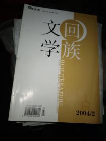 回族文学10本合售