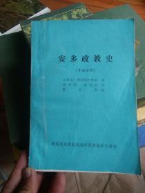 安多政教史 青海分册