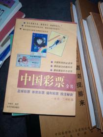中国彩票全书
