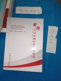 青海人口长期均衡发展研究