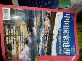三江源国家公园特辑