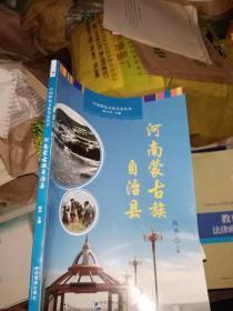 河南蒙古族自治县