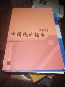 2012中国统计摘要