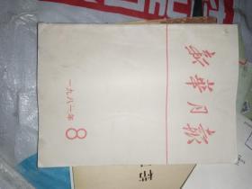 新华月报1991.8