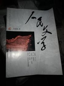 人民文学2006       12本合售