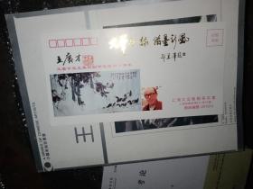 王广才  信封