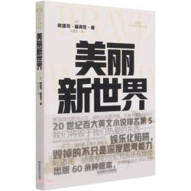 美丽新世界/二十世纪百大英文小说