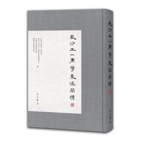 长沙五一广场东汉简牍(陆)