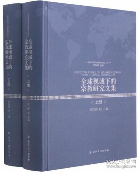 全球视域下的宗教研究文集(上下)(精)/全球视域下的宗教研究论丛