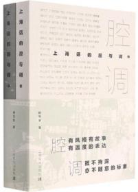 上海话的腔与调(全2册)