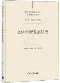 文体学新发展研究-新时代外国语言文学新发展研究丛书