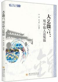 大艺微言:蜀中锦人话蜀锦-天府文化系列丛书