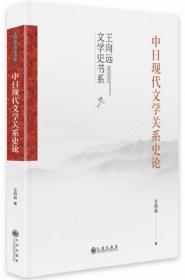 中日现代文学关系史论-王向远文学史书系