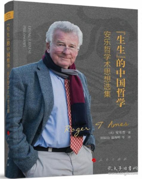 """""""生生""""的中国哲学——安乐哲学术思想选集"""