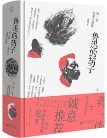 鲁迅的胡子:蒋一谈短篇小说选(插图本)