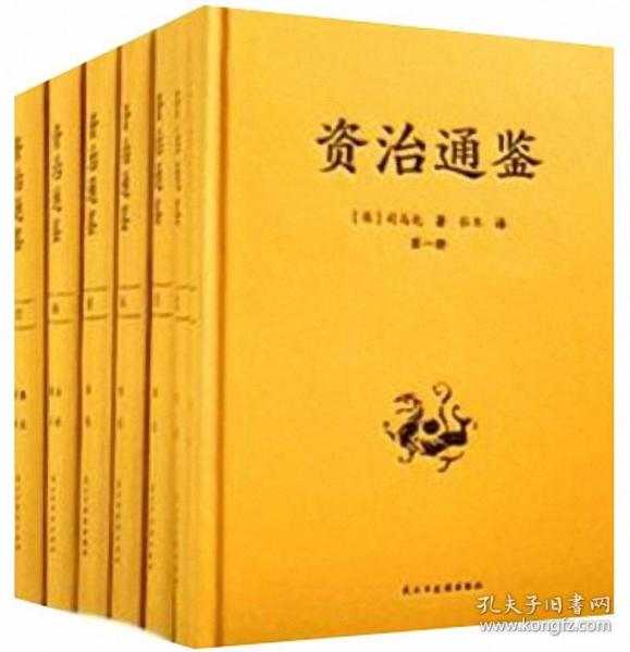 资治通鉴(全24册布面精装文白对照无删减)