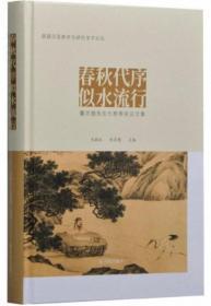 春秋代序似水流行—董志翘先生七秩寿庆论文集