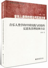 音乐人类学的中国实践与经验的反思及其理论和方法