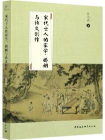 宋代士人的家学、婚姻与诗文创作