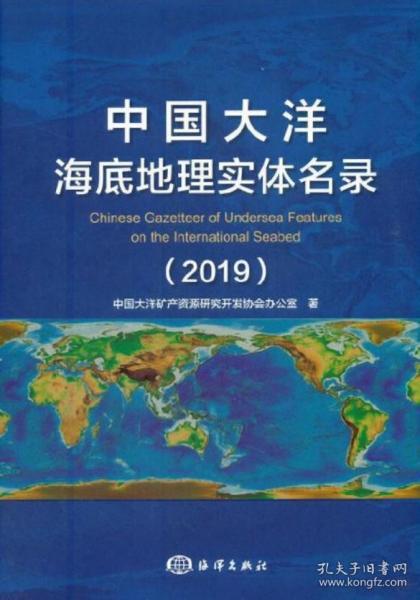 中国大洋海底地理实体名录(2019)