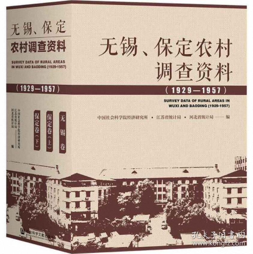 无锡、保定农村调查资料(全3卷)