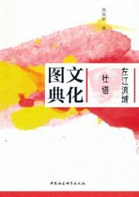 左江流域壮语文化图典