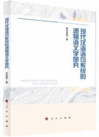 现代汉语语句系统的逻辑语义学研究