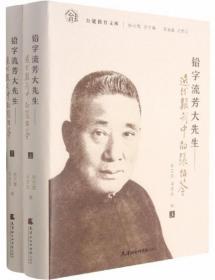 铅字流芳大先生:近代报刊中的张伯苓(上下)