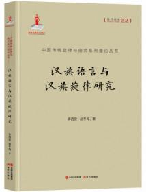 汉族语言与汉族旋律研究